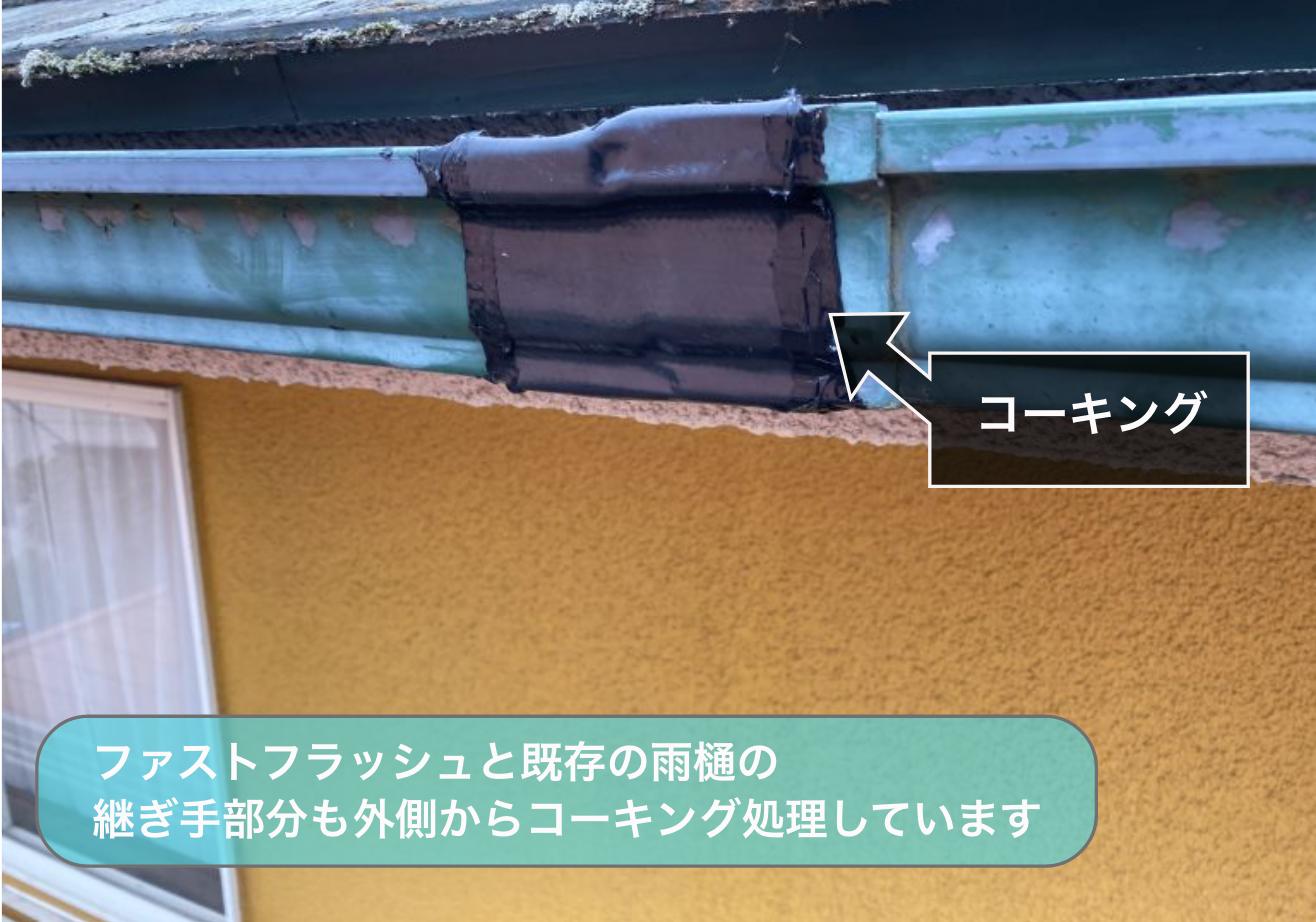 雨樋の外側をコーキングで補修