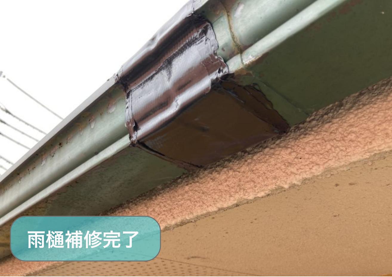 経年劣化により割れた雨樋の補修工事完了
